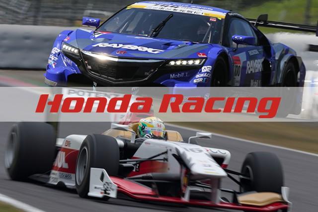 2016年Honda国内モータースポーツ活動計画発表