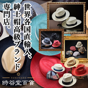 世界各国直輸入、紳士帽高級ブランド専門店 時谷堂百貨