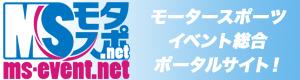 モータースポーツイベント総合ポータルサイト!モタスポ.net