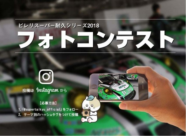 ピレリスーパー耐久シリーズ2018 フォトコンテスト開催