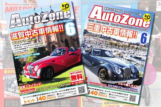 中古車情報誌『AutoZone』に掲載中!